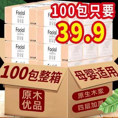 100包抽纸整箱批发家用餐巾纸妇婴面巾纸加厚纸巾家庭装车载纸巾
