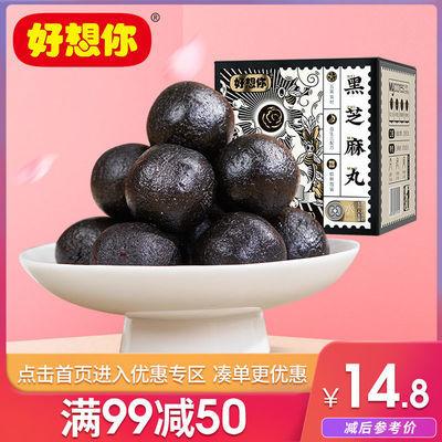 满减【好想你_黑芝麻丸135g/瓶】红枣蜂蜜芝麻球零食即食