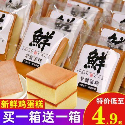鸡蛋鲜蛋糕早餐面包软蛋糕西式蛋糕食品零食批发特价整箱