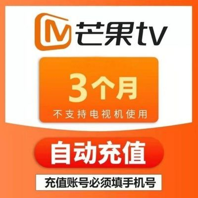 芒果tv季卡三个月vip芒果3个月员会