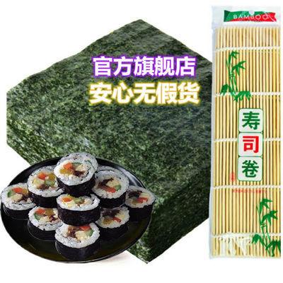 (限时特惠)A级寿司海苔片紫菜包饭材料真空包装大片多套餐任选