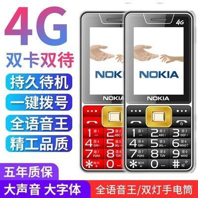 40624/诺基亚4G功能机老人手机直板按键备用大声老年移动联通全网通
