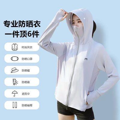 31541/日本aibitoo冰丝防晒衣女防紫外线夏季连帽长袖一代二代