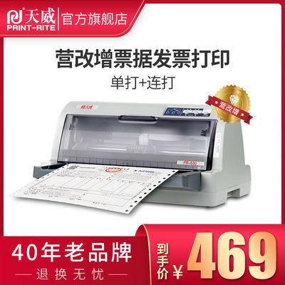 35555/天威630k针式票据开税票专用三联单快递销售单收据送货针式打印机
