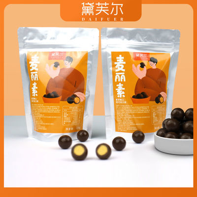 麦丽素黑巧克力牛奶巧克力夹心豆儿童女友休闲零食糖果独立包装