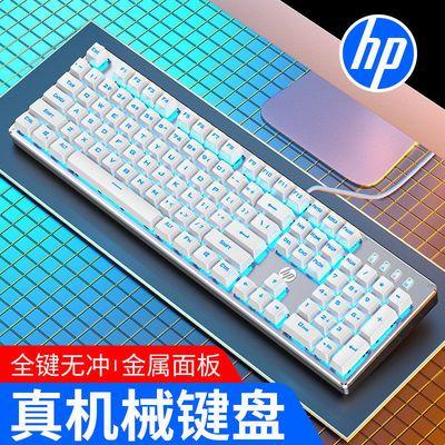 78232/HP惠普GK100机械电竞游戏键盘鼠标套装白色女生可爱LOL外设青轴