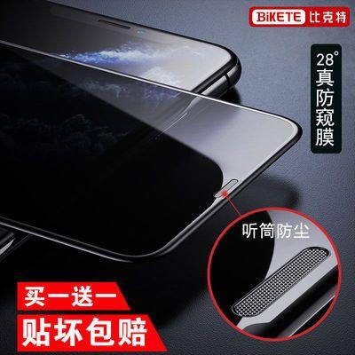 17883/苹果12防窥钢化膜全屏覆盖iPhone11ProMax手机XS抗蓝光XR护眼防摔