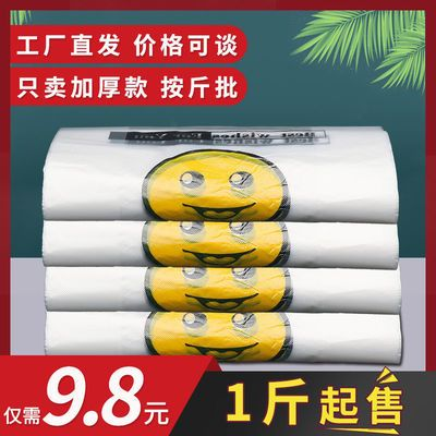57433/笑脸塑料袋食品袋加厚购物手提方便袋大号超市外卖打包袋按斤批发