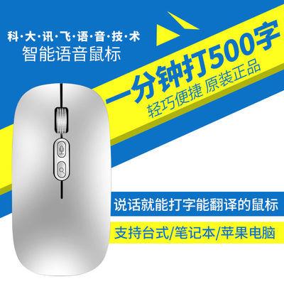 59171/科大讯飞技术智能语音鼠标翻译语音打字无线充电声控苹果微软鼠标