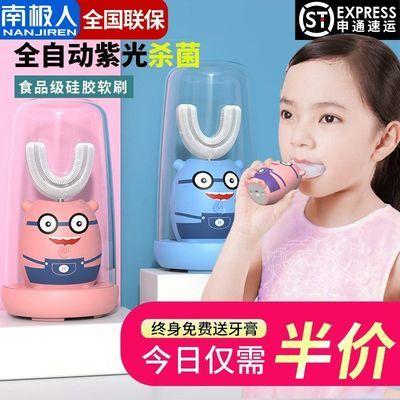 南極人u型兒童電動牙刷U形寶寶2-6-12歲小孩自動刷牙潔牙神器軟毛