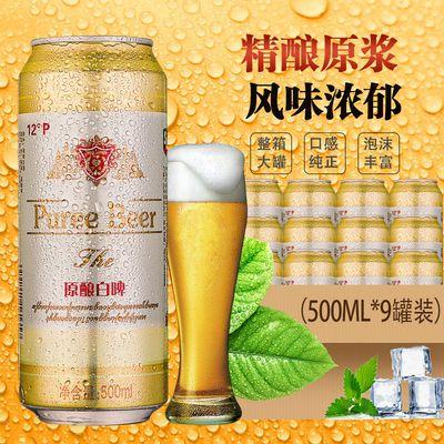 41309/12度精浓稠型原浆白啤酿啤酒整箱500ml*9罐小麦芽啤酒纯啤小麦啤