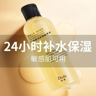 缔娅蜂胶酵母精华水收缩毛孔爽肤水女补水保湿去黄提亮肤色发光水