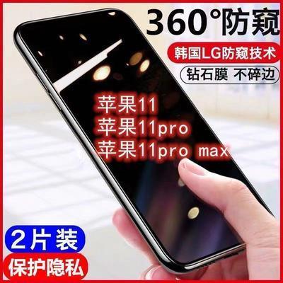 59333/苹果11防窥膜11pro钢化膜11proMax高清全屏蓝光防摔防爆手机膜