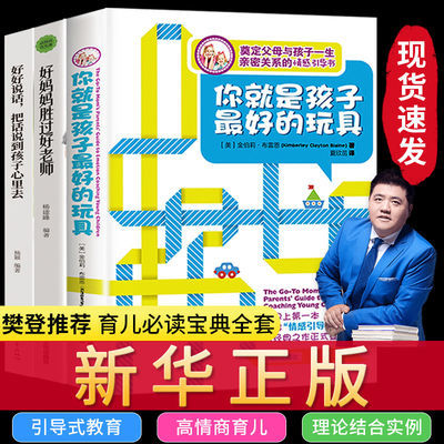 全3册樊登读书会推荐 你就是孩子最好的玩具正版书 育儿书籍