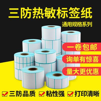 三防热敏标签纸40*35 20 50 40 60 70 80 100不干胶条码打印空白