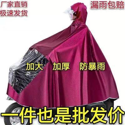 75122/雨衣电动车自行车单人男女士面罩成人加厚加大防暴雨骑行雨披雨具