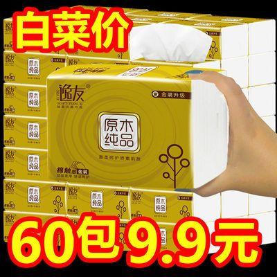 【60包整年装】抽纸巾家用整箱批发餐巾纸特价妇婴卫生纸3包加厚