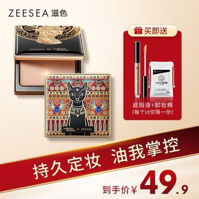 【买一得三】ZEESEA滋色埃及蜜粉饼定妆粉持久控油防水遮瑕修容