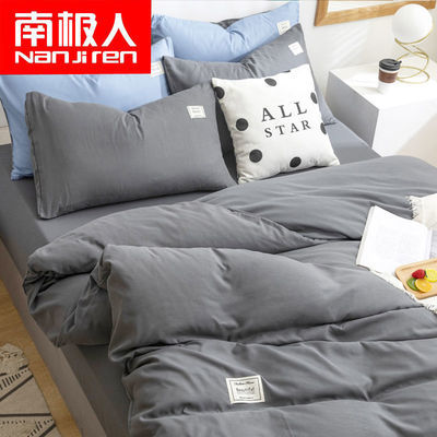 南极人磨毛纯色四件套床上用品双人床单被套床单人学生宿舍三件套