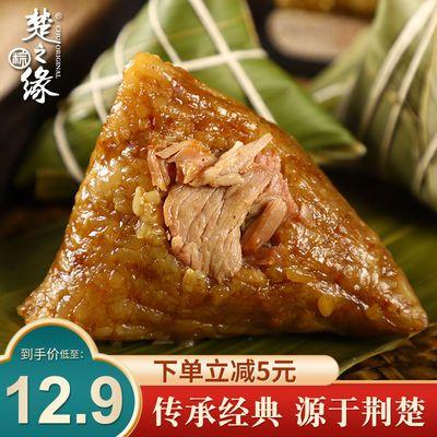 【楚之缘】240g鲜肉粽豆沙蛋黄大肉粽子端午团购散装荆楚特产粽子