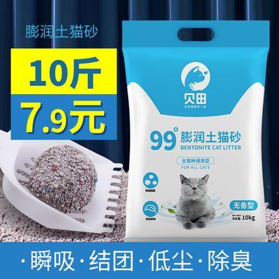 贝田膨润土猫砂吸水除臭结团低尘猫沙批发4/10/20斤包邮猫咪用品