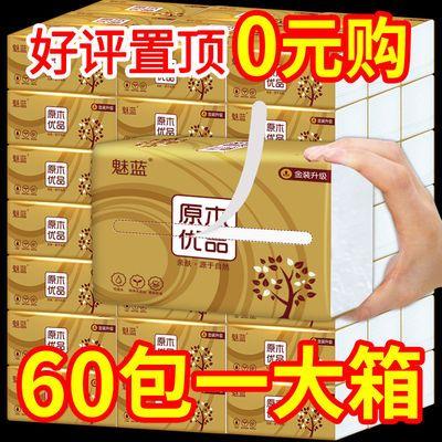 【60包年装】抽纸巾家用批发整箱特价家用餐巾纸面巾纸卫生纸6包