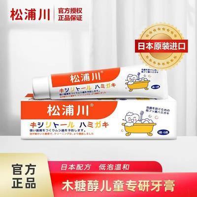 松浦川儿童牙膏护龈防蛀牙水果味宝宝牙膏原装进口45g 0-6岁