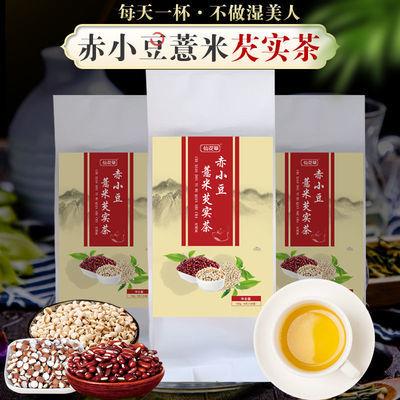 赤小豆红豆薏米茶芡实赤小豆薏仁茶苦荞大麦茶叶花茶组合官方正品
