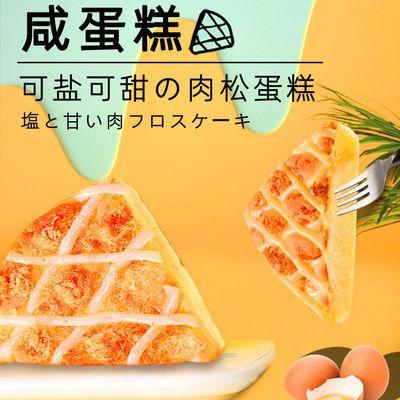 肉松蛋糕面包整袋营养早餐蛋糕类解馋健康休闲零食品小吃充饥夜宵