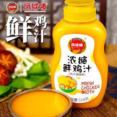凤球唛浓缩鲜鸡汁310g高汤调味汁煲汤汁拌面鸡汤面鸡粉火锅调味料
