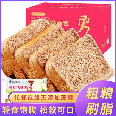 【买一赠一】黑麦紫薯南瓜全麦吐司无蔗糖低脂粗粮代餐面包早餐