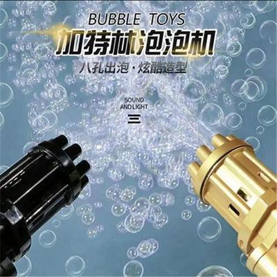 抖音网红男女孩同款八孔加特林儿童泡泡机枪全自动喷手持电动玩具【5月3日发完】