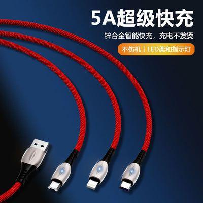 9973/华为Typec数据线5A超级快充苹果X一拖三安卓充电线PD闪充小米OPPO