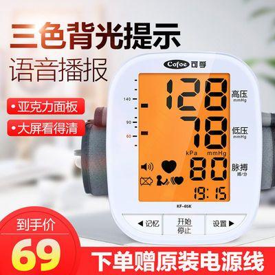 可孚量血压计测量仪器老人家用全自动电子高精准测压仪医生医疗用