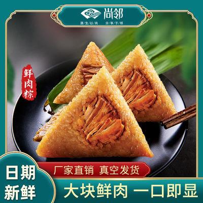 尚邻食品鲜肉粽子130g大肉粽蛋黄肉粽红枣甜粽原味糯米散装端午粽