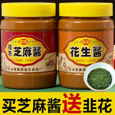 37353/纯石磨芝麻酱花生酱瓶装热干面凉皮调味拌面酱湿炒不上火火锅酱料
