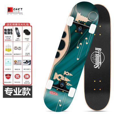 专业四轮滑板成人男女生初学者双翘刷街滑板学生儿童青少年滑板车