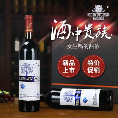 红酒整箱6瓶甜红葡萄酒女士酒果味酒甜酒4度赤霞珠少女微醺750ml