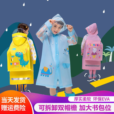 37445/儿童雨衣幼儿园小学生宝宝雨衣双帽檐小孩雨披男童女童雨衣中大童