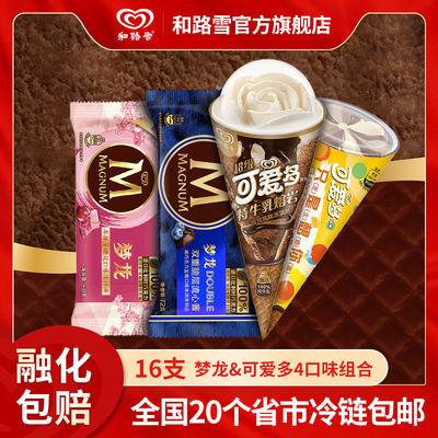 【16支混装】和路雪可爱多梦龙车厘子樱花口味冰淇淋甜筒雪糕冷饮