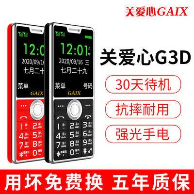 20581/老年手机老人机老年机大音量大声超长待机全网通备用机学生手机