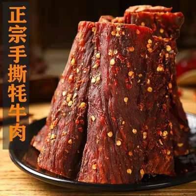 正宗风干牛肉四川阿坝特产五香辣风干超干牛肉干办公室休闲小零食