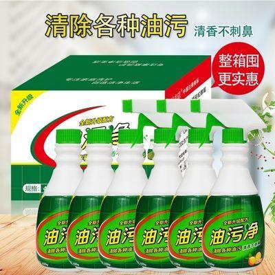 【6瓶装】油烟机清洗剂油烟净厨房油污净家用除油剂去油污清洁剂