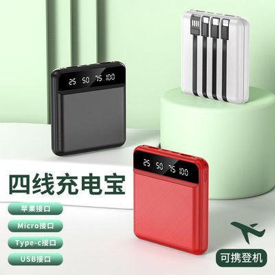11122/迷你充电宝20000毫安大容量快充耐用自带线苹果华为通用移动电源