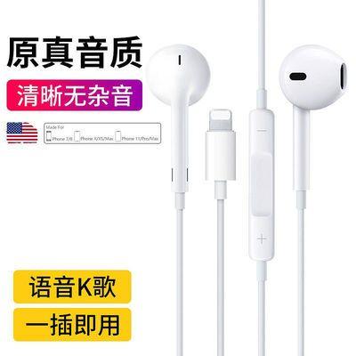 34706/通用苹果耳机线iPhone7/8/7p/8plus/x通话k歌游戏吃鸡扁头耳机