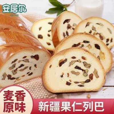 34757/新疆特产安居尔俄罗斯大列巴黑麦白麦藜麦切片营养早餐粗粮包邮