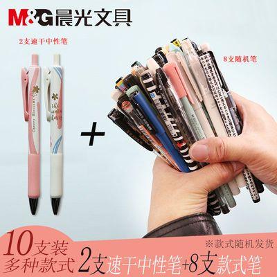 晨光2+8精品速干中性笔按动盖帽/黑色蓝色学生笔办公笔子弹头针管