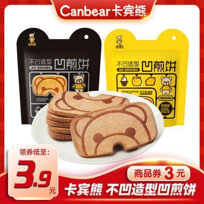 【10万好评 好吃疯了 】网红零食煎饼卡宾熊儿童饼干营养早餐
