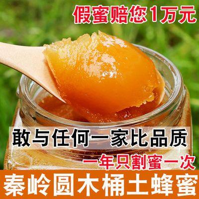 76454/正宗土蜂蜜秦岭天然蜂蜜纯正农家野生百花蜜源蜜糖峰自产百花蜜纯