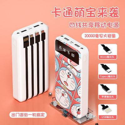 快充自带线大容量电宝安卓苹果手机通用10000/20000毫安移动电源